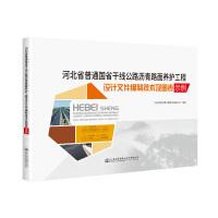 河北省普通国省干线公路沥青路面养护工程设计文件编制技术及图表示例