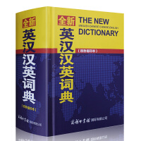英汉汉英词典 双色缩印本商务印书馆 高中大学中小学生英汉汉英双解词典英汉工具书商务印书馆学生英汉汉英词典(精编本)GJ