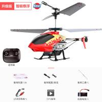 ?遥控飞机直升机充电玩具儿童男孩3-5-7-10岁小学生十岁防撞耐摔 送运费险+15天退换