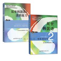 延世韩国语 2(附光盘)教材+延世韩国语 2练习册