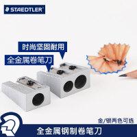 施德楼金属卷笔刀STAEDTLER双孔削笔器铅笔刀笔刨转笔刀铅笔刀