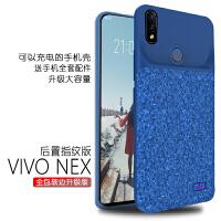 VIVO NEXA/S背夹充电宝电池 专用手机壳无线移动电源快充一体式 VIVO NEX【指纹升级版】深海蓝