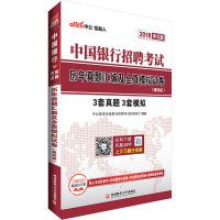 中国银行考试用书中公2018中国银行招聘考试历年真题汇编及全真模拟试卷