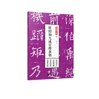 笔墨千年 欧阳询九成宫醴泉铭(高清放大,全彩印刷,传世经典,名碑名帖!)