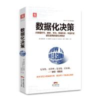 数据化决策(精装典藏版):大数据时代,腾讯、华为、阿里巴巴、中国平安都在使用的量化决策法