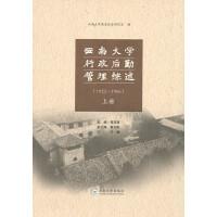 云南大学行政后勤管理综述(1922―1966)(上、下)