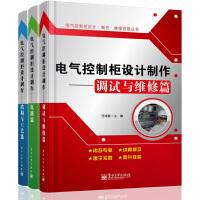 电气控制柜设计制作 调试与维修篇 结构与工艺篇 电路篇全3册