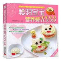 聪明宝宝营养餐1888例 0-1-2-3-4-5-6岁婴幼儿辅食添加与营养配餐图书籍 儿童喂养食谱育儿饮食读物0~3岁育儿