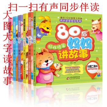 《80后妈妈讲故事 好性格篇 全6册 早教儿童书