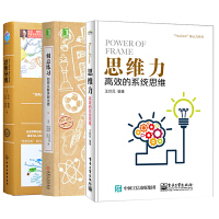 思维导图+思维力 高效的系统思维+刻意练习 如何从新手到大师 3册 大脑思维开发提升书 学习技巧 学习指导书 逻辑思维
