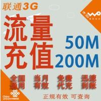 联通流量充值卡全国200M 50M 全国通用 充值流量包 3G4G手机上网流量叠加包 当月有效
