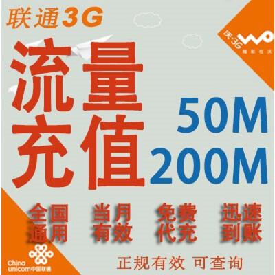 联通流量充值卡全国200M 50M 全国通用 充值流量包 3G4G手机上网流量叠加包 当月有效联通充值流量包 当月有效 拍下备注号码充值