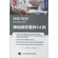 神经病学案例54例(第2版,原版影印) 北京大学医学出版社