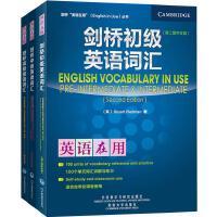 外研社 剑桥英语在用 剑桥英语词汇初级+中级+高级 中文版 第二版 全3册 外语教学与研究出版社English Voca