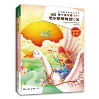 骑鹅旅行记 打动孩子心灵的世界经典 6-12岁少儿漫画故事书 1-6年级中小学语文课外阅读物 童话故事 彩图无注音ZS