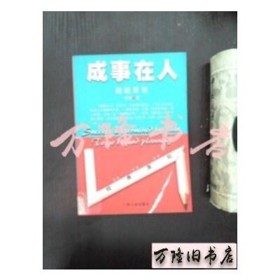 【旧书二手书85品】成事在人:超越策划 /周勇 广西人民出版社 正版旧书  放心购买