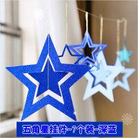 圣诞节装饰品五角星挂饰挂件镂空吊饰橱窗店铺开业装饰布置用品 深蓝色星星7个装