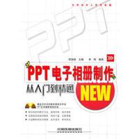 {二手旧书96成新}PPT电子相册制作从入门到精通 谭浩强,申明著 9787113116804 中国铁道出版社