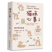 【二手书9成新】猫咪心事2:猫咪喂养指南[美] 雅顿・摩尔,何云9787568268530北京理工大学出版社