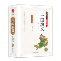 三国演义 无障碍阅读精装版(释义+解词+拼音)