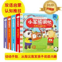 小笨熊很忙4本 动物园 妈妈 遥控车 餐具崔钟雷 黑龙江美术出版社 【正版图书】