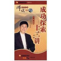 王林 成功探索十二讲 6DVD培训光盘视频 原装正版