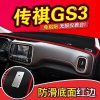 广汽传祺GS3/GA3S视界GA5GA6专用4改装饰GM8中控仪表台防晒避光垫