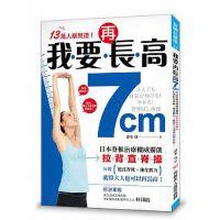 现货港台原版 我要再长高7cm!:日本脊椎治疗权威创 强化肌力 拉背直脊操原版进口书籍医疗保健