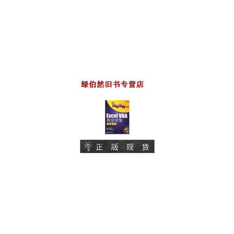 【二手正版9成新现货包邮】Excel VBA程序开发自学宝典(含 1张)罗刚君著电子工业出版社【温故而知新经典好书收藏】