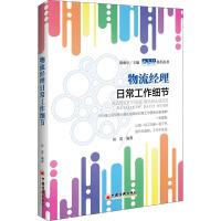 物流经理日常工作细节 中国经济出版社