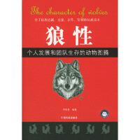 狼性:个人发展和团队生存的动物图腾 劳伦兹著 9787801105820 中国民航出版社