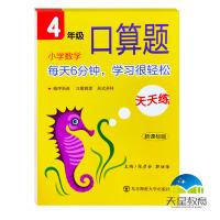 2021版 四年级小学数学口算题天天练 新课标版 东南师范大...
