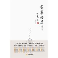 雀巢语屑,唐吟方,金城出版社【正版可开发票】