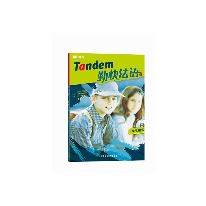 勤快法语(1)(学生)(配CD)(Tandem)——法国驻华大使馆推荐,着眼于语言交际能力的培养