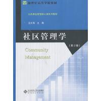 社区管理学(第2版)