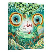汤汤幻野故事簿:小青瞳
