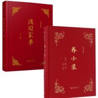 正版 随园食单袁枚正版 +养小录全2册 岳麓中国古代餐饮文化