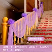 婚庆结婚用品婚房布置创意浪漫花球纱幔拉花婚礼楼梯扶手纱幔装饰