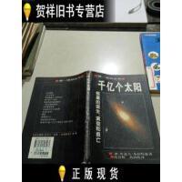 【二手旧书9成新】千亿个太阳 /不详 湖南科学技术出版社