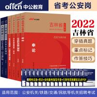 2022吉林省公务员考试:申论+行测(教材+历年真题)+2022人民警察考试:公安专业知识(教材+历年真题)6本套