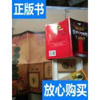 [二手旧书9成新]塔罗经典牌阵【内附书+地图+2附牌】 /云峰 著 ?