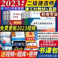 备考2022 二级建造师2021教材全套 机电 二建教材2021机电全套教材+历年真题押题模拟试卷 6本套 二级建造师机