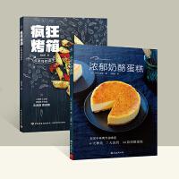 2本正版新书 浓郁奶酪蛋糕 6大种类40款奶酪蛋糕+烤箱家用烘焙食谱书疯狂烤箱从菜鸟到高手烤箱制作食谱大全烘焙食谱书烘培