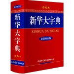 新华大字典(最新修订版・彩色版)