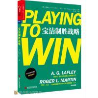 宝洁制胜战略(美)雷富礼(A.G.Lafley)罗杰・马丁(9787213067839浙江人民出版社