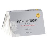 外研社:荷马史诗・奥德赛(英文本)(步客口袋书)