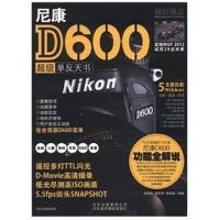 【RT3】尼康D600超级单反天书 伍振荣 北京美术摄影出版社 9787805015644