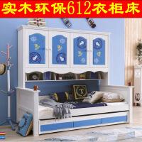 【支持礼品卡】美式彩色儿童衣柜床实木床功能床卧室套房家具p5g