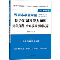 中公教育2020深圳市事业单位公开招聘工作人员考试专用教材综合知识及能力知识历年真题+全真模拟预测试卷