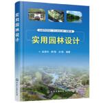 实用园林设计 赵彦杰,韩敬,刘敏 9787122299055 化学工业出版社 新华书店 品质保障